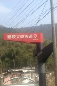 鄞州瞻岐岭古道爬山