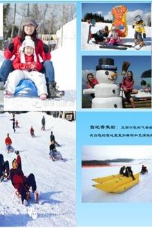 2月7日再次组织狼牙山滑雪场活动公告(第6期)