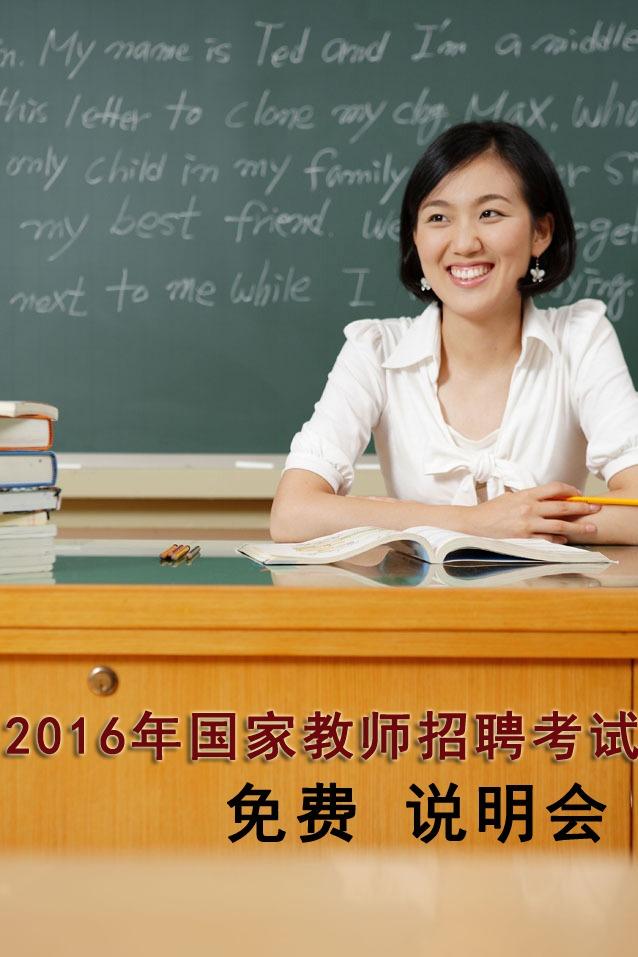 【招教考试备考免费公开课】—助您获得公办教师工作