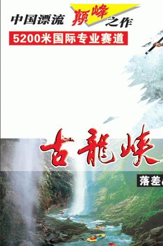 【5月31日-周日】清远古龙峡漂流,送探险,小北江渔家宴