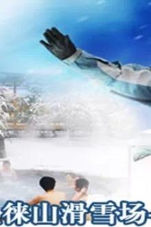 周六(2月7-8日),当滑雪遇上温泉,休闲健康泰安之旅