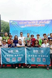 庆自驾e族两周年大型露营活动