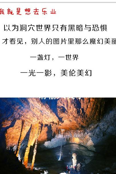 春节乐业自驾、天坑探险、洞穴观光活动