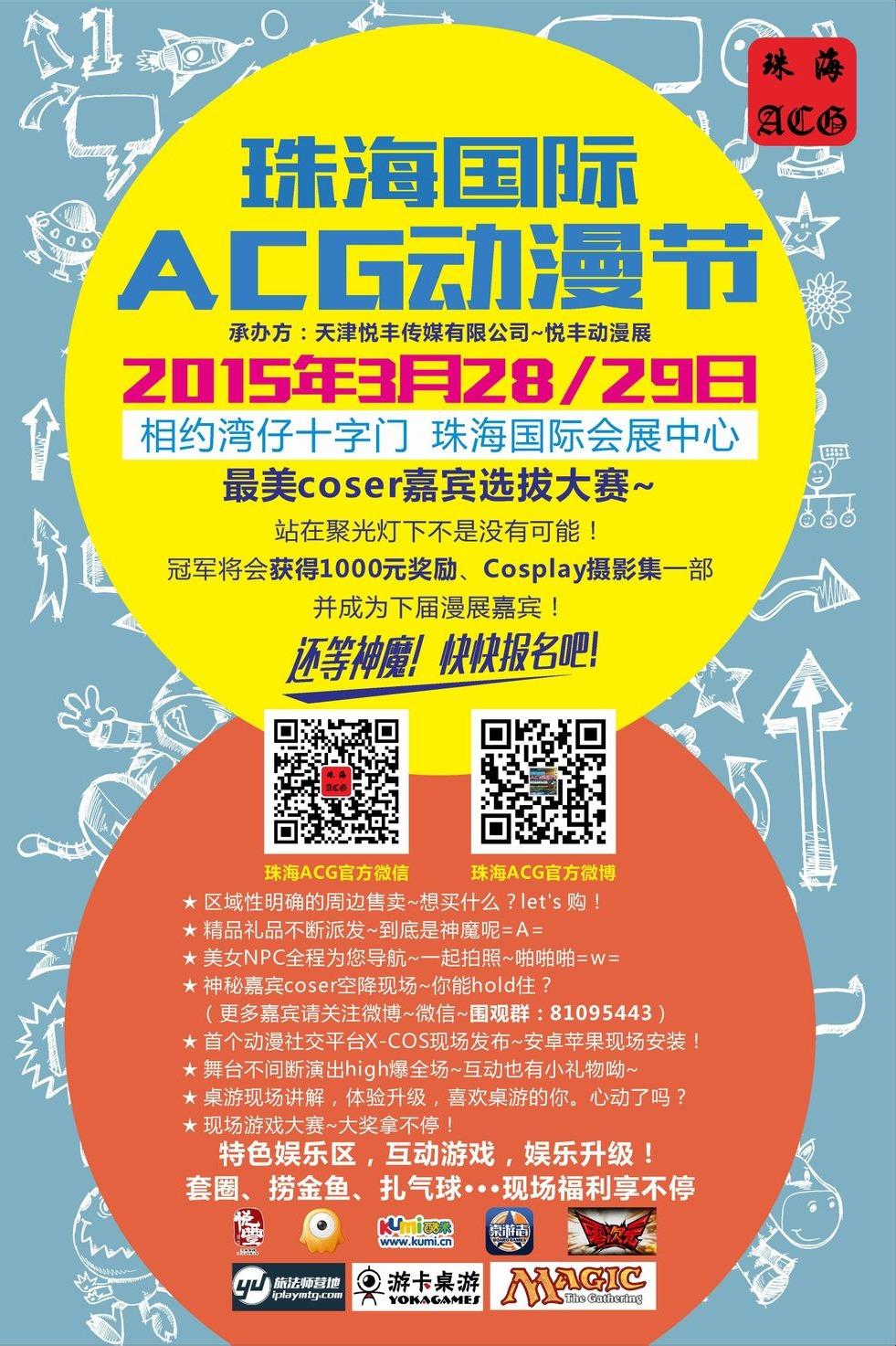 首届珠海国际ACG动漫展
