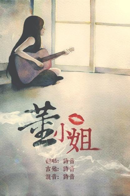 【免费】《董小姐》声乐教学公开课(12月24日