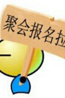 德庆在线联合西江之声网络电台德庆休闲群联谊会