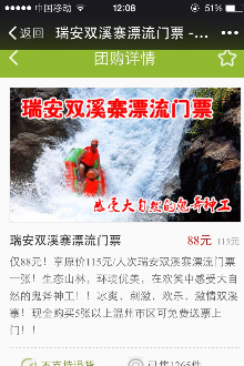 温州悦动车友会—双溪寨漂流活动