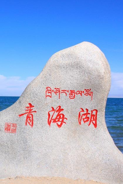 骑行青海湖