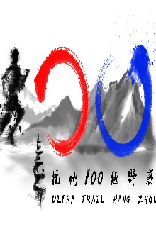 杭州100越野赛(HangZhou100Ultra-Trail?Race)