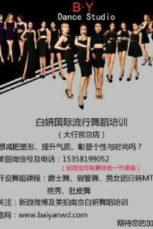 南京白妍舞蹈邀请热爱爵士舞的美女免费体验一节课!