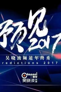 """【创客帮跨年】邀您一起""""遇见""""吴晓波!"""