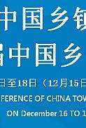首届中国乡镇投融资大会