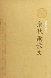 《余秋雨散文》阅读与欣赏