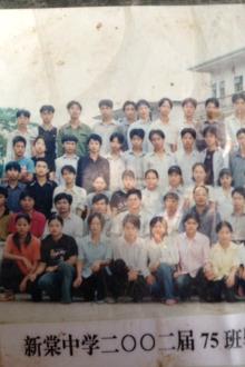 新棠中学75班聚会