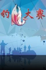 10月18日钓鱼比赛