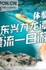 10月1号金滩+九龙潭漂流一日游188元