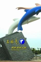 6月11号钦州三娘湾海洋公园一日游69元