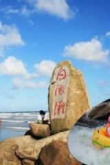 9月10-11号金滩、白浪滩、怪石滩二日游298元