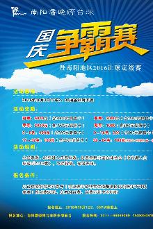 南阳台球国庆争霸赛暨让球定级赛,10月1日潘晓婷