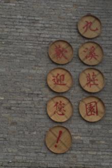 河灯节化妆舞会PARTY
