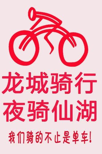 周五夜骑仙湖,陪安琪同学拉练比赛,骑起来!