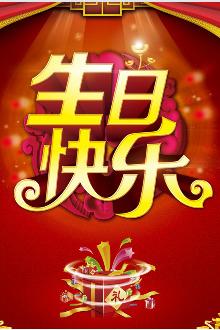 3月12日周六17点,相约江汉路进行疯狂生日派对。