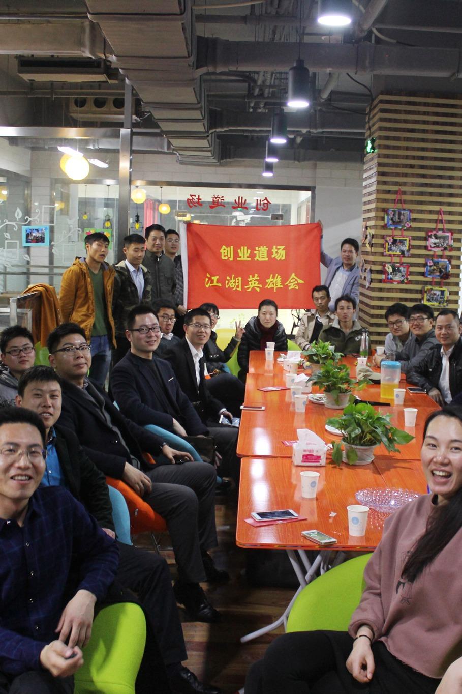 (活动免费)3月27日(周日)南京创业交流聚会
