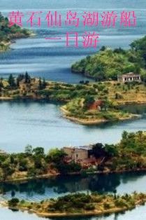 4.23 仙岛湖游船一日游