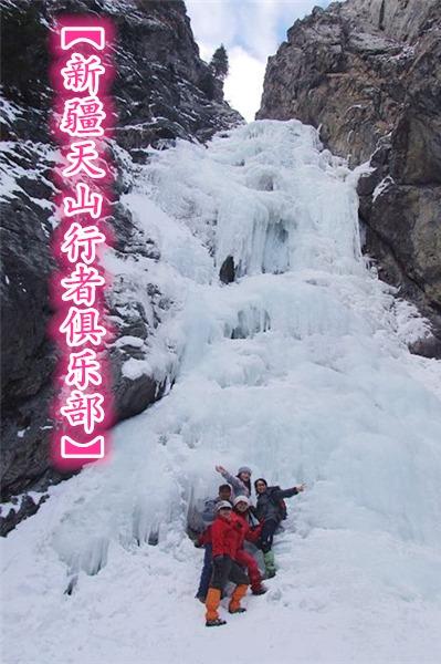 12月26日彩虹桥一日徒步、赏冰瀑、滑野雪