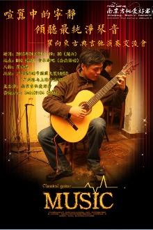 .2015年瞿向东新年古典吉他音乐会
