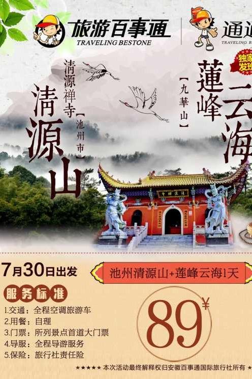 清源山、莲峰云海避暑休闲一日游89元/人