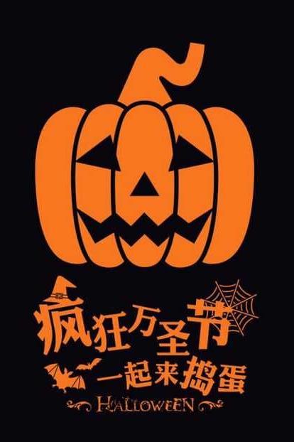 10月29日梦幻王国万圣节狂欢夜90元
