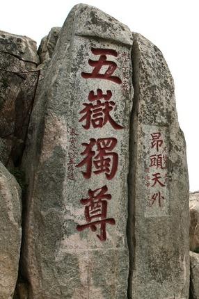 5月20日-22日五岳之泰山可扎营观日出日落云海