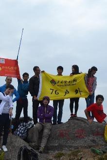 【76户外重装季】2015年第一次全省联合穿越戴云山
