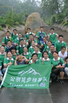 公明健步队第五十一期红花山常规健步活动通知