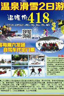 温泉+滑雪2日游联系电话8886668