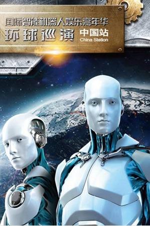 3月19、20日锦州机器人·恐龙·动漫六大展览活动