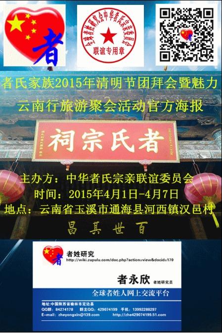 者氏家族2015年清明节团拜会暨魅力云南行旅游聚会活动