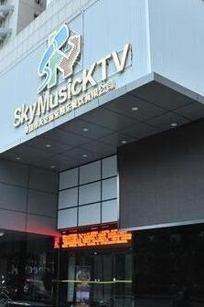 Sky Music KTV 音乐天空,聚会交友!