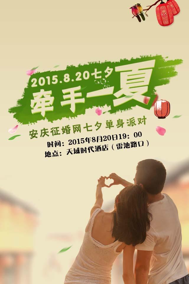 安庆征婚网.七夕牵手一夏