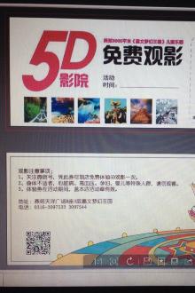嘉文梦幻王国儿童主题乐园5D电影免费体验