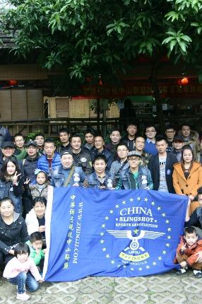 中华弹弓竞技中山联盟第二届年会