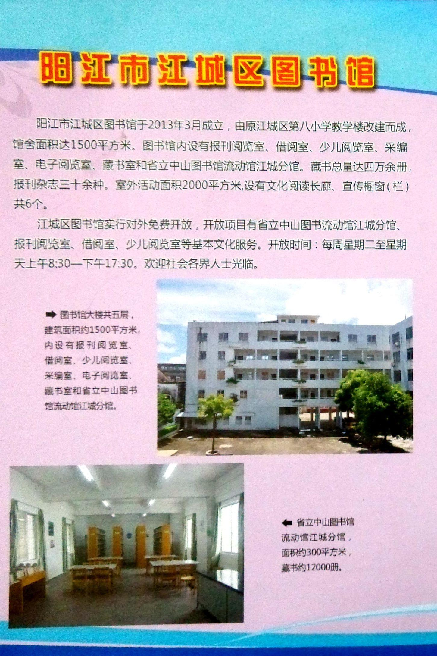 江城区图书馆世界读书日系列活动