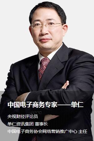 2015中国网络营销发展论坛-传统企业网络高效转型