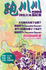 #11.14 跑川川#一起跑起来!!!