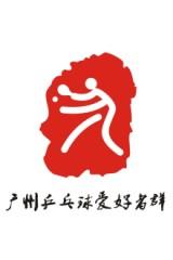 11月20日奥体乒乓活动(粒反对抗赛)