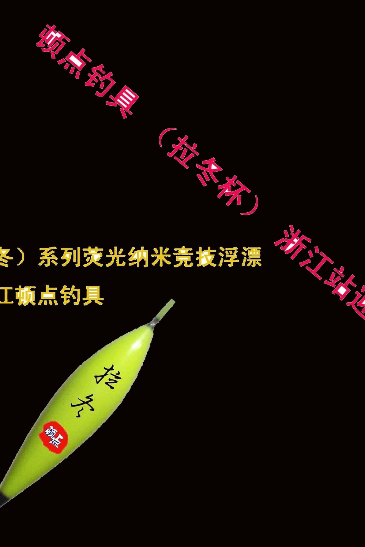 顿点钓具(拉冬杯)浙江站迎新春钓鱼比赛