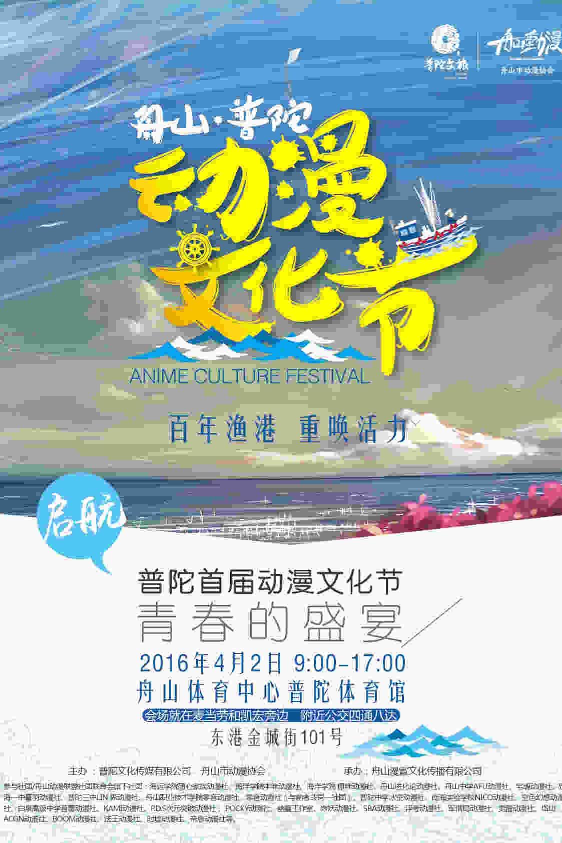 舟山动漫联盟普陀动漫文化节