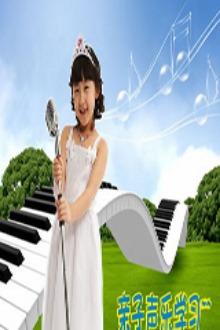 亲子声乐大讲堂,一起来学唱歌吧!