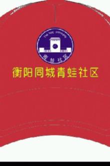 衡阳同城青蛙社区2015年9月3日南岳露营活动公告